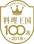 料理王国100選