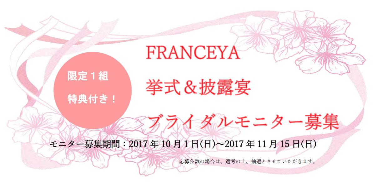 FRANCEYAウエディングモニターの応募方法