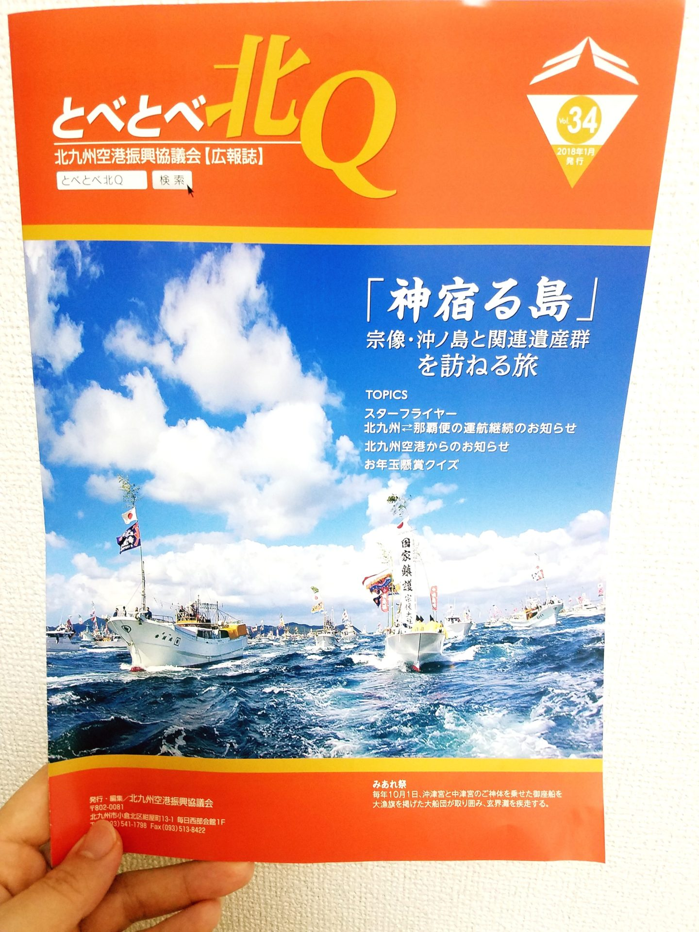 北九州空港広報誌【とべとべ北Q】で紹介されています
